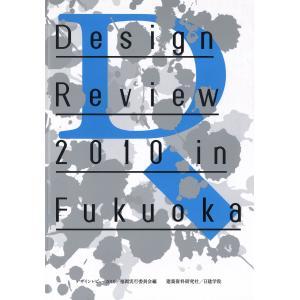 Design Review 2010 in Fukuoka 電子書籍版 / 編:デザインレビュー2010 編:福岡実行委員会|ebookjapan