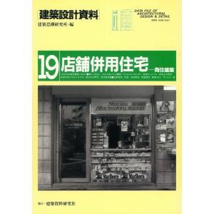 店舗併用住宅-商住建築 電子書籍版 / 編:建築思潮研究所 ebookjapan