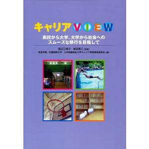 キャリアVIEW : 高校から大学、大学から社会へのスムーズな移行を目指して 電子書籍版|ebookjapan
