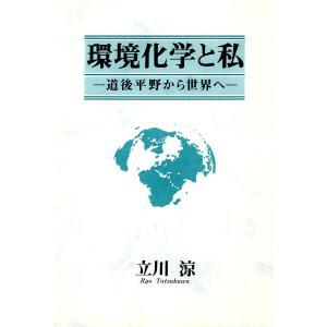 環境化学と私 : 道後平野から世界へ 電子書籍版 / 著:立川涼