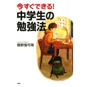 【初回50%OFFクーポン】今すぐできる! 中学生の勉強法 電子書籍版 / 著:親野智可等 ebookjapan