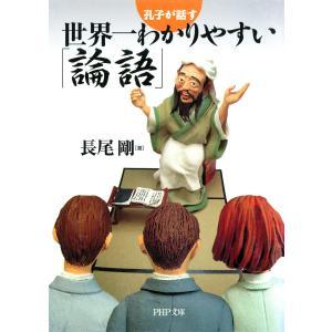 【初回50%OFFクーポン】孔子が話す 世界一わかりやすい「論語」 電子書籍版 / 著:長尾剛 ebookjapan