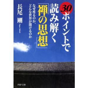【初回50%OFFクーポン】30ポイントで読み解く「禅の思想」 なぜ座るのか、どんな世界が開けるのか 電子書籍版 / 著:長尾剛 ebookjapan
