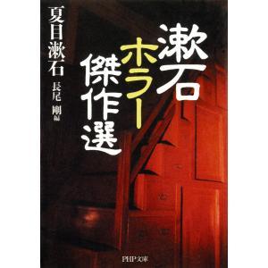 【初回50%OFFクーポン】漱石 ホラー傑作選 電子書籍版 / 著:夏目漱石 編:長尾剛 ebookjapan