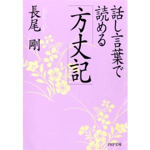 【初回50%OFFクーポン】話し言葉で読める「方丈記」 電子書籍版 / 著:長尾剛 ebookjapan