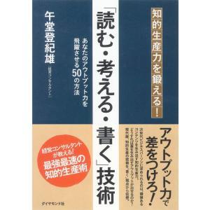 知的生産力を鍛える! 「読む・考える・書く」技術 電子書籍版 / 午堂登紀雄