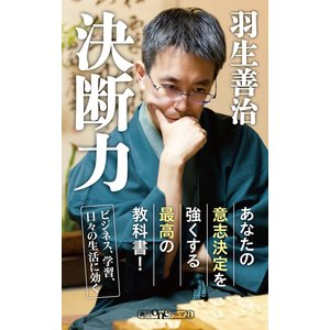 決断力 電子書籍版 / 著者:羽生善治