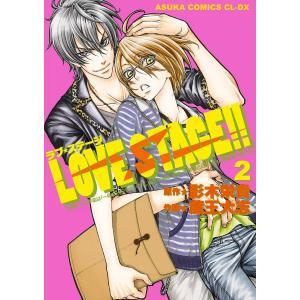 LOVE STAGE!! (2) 電子書籍版 / 原作:影木栄貴 作画:蔵王大志 ebookjapan