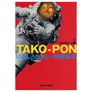 タコポン 上巻 (2) 電子書籍版 / いましろたかし+狩撫麻礼|ebookjapan