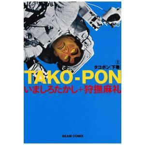 タコポン 下巻 (2) 電子書籍版 / いましろたかし+狩撫麻礼 ebookjapan