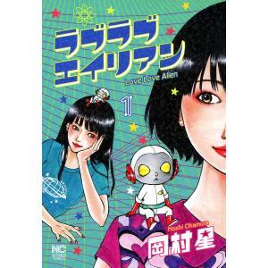 ラブラブエイリアン (1) 電子書籍版 / 岡村星|ebookjapan