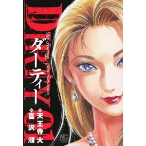 DIRTY〜ダーティー〜 (1) 電子書籍版 / 作:天王寺大 画:富沢順|ebookjapan