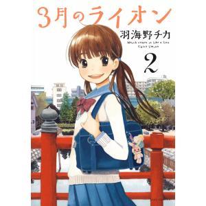 【初回50%OFFクーポン】3月のライオン (2) 電子書籍版 / 羽海野チカ|ebookjapan
