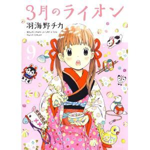 【初回50%OFFクーポン】3月のライオン (9) 電子書籍版 / 羽海野チカ|ebookjapan