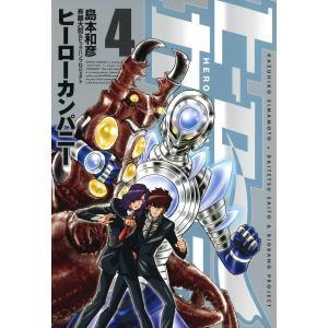 ヒーローカンパニー (4) 電子書籍版 / 島本和彦|ebookjapan