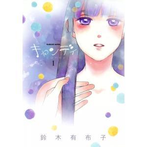 キャンディ (1) 電子書籍版 / 鈴木有布子|ebookjapan