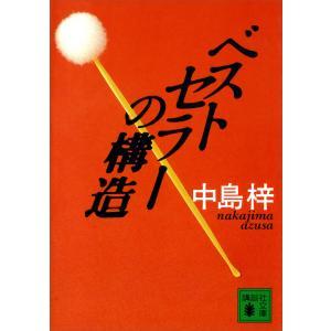 ベストセラーの構造 電子書籍版 / 中島梓|ebookjapan