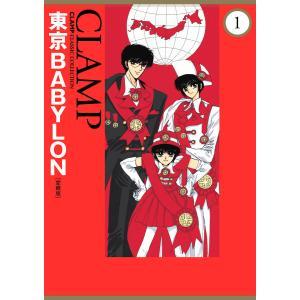東京BABYLON[愛蔵版] (1) 電子書籍版 / CLAMP|ebookjapan