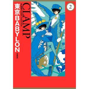 東京BABYLON[愛蔵版] (2) 電子書籍版 / CLAMP|ebookjapan