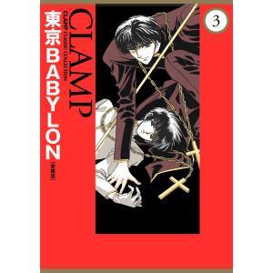 東京BABYLON[愛蔵版] (3) 電子書籍版 / CLAMP|ebookjapan