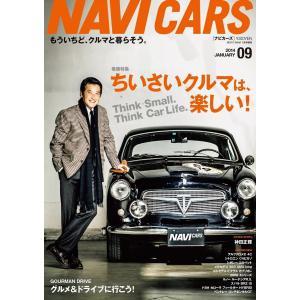 NAVI CARS Vol.9 2014年1月号 電子書籍版 / NAVI CARS編集部|ebookjapan