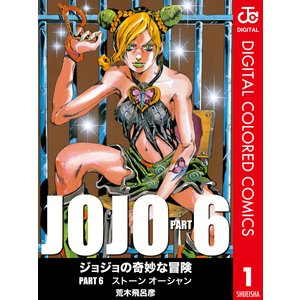 ジョジョの奇妙な冒険 第6部 カラー版 (1) 電子書籍版 / 荒木飛呂彦