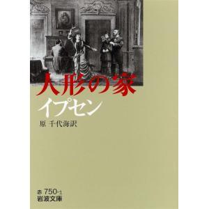 イプセン 人形の家 電子書籍版 / イプセン著/原千代海訳