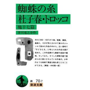 蜘蛛の糸・杜子春・トロッコ 他十七篇 電子書籍版 / 芥川竜之介著
