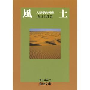 風土 電子書籍版 / 和辻哲郎著|ebookjapan
