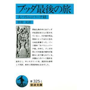 ブッダ最後の旅 電子書籍版 / 中村元訳|ebookjapan