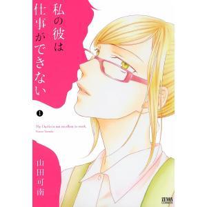 私の彼は仕事ができない (1) 電子書籍版 / 山田可南 ebookjapan