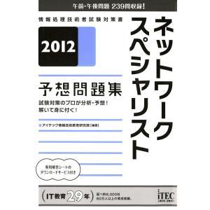 2012 ネットワークスペシャリスト予想問題集 電子書籍版 / 編著:アイテック情報技術教育研究部