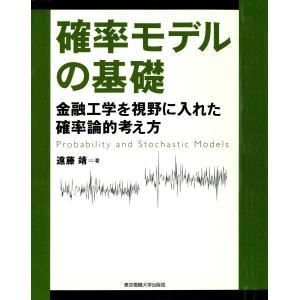 確率モデルの基礎 金融工学を視野に入れた確率論的考え方 電子書籍版 / 著:遠藤靖