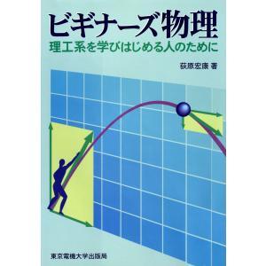 ビギナーズ物理 理工系を学びはじめる人のために 電子書籍版 / 著:荻原宏康|ebookjapan