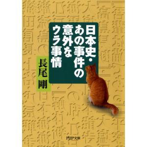 【初回50%OFFクーポン】日本史・あの事件の意外なウラ事情 電子書籍版 / 著:長尾剛 ebookjapan