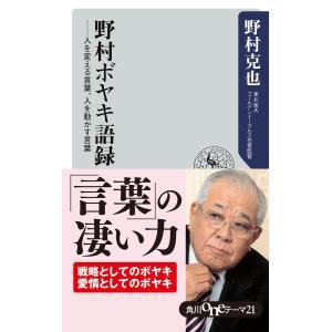 野村ボヤキ語録 人を変える言葉、人を動かす言葉 電子書籍版 / 著者:野村克也|ebookjapan