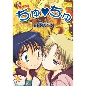 【初回50%OFFクーポン】ちゅちゅ 電子書籍版 / BENNY'S ebookjapan