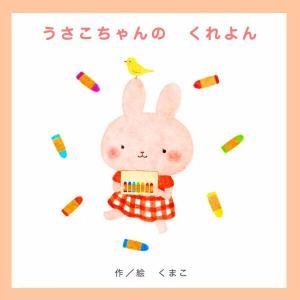 【初回50%OFFクーポン】うさこちゃんのくれよん 電子書籍版 / くまこ|ebookjapan