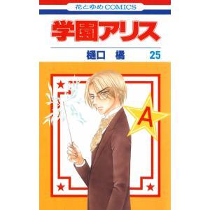 学園アリス (25) 電子書籍版 / 樋口橘|ebookjapan
