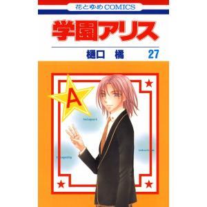 学園アリス (27) 電子書籍版 / 樋口橘|ebookjapan