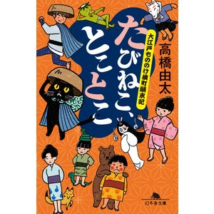 たびねこ、とことこ 大江戸もののけ横丁顛末記 電子書籍版 / 著:高橋由太|ebookjapan