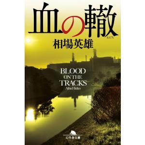 血の轍 電子書籍版 / 著:相場英雄|ebookjapan