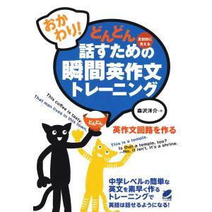 おかわり!どんどん話すための瞬間英作文トレーニング(CDなしバージョン) 電子書籍版 / 著:森沢洋...