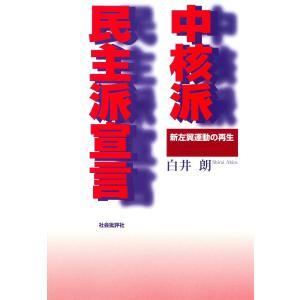 中核派民主派宣言 : 新左翼運動の再生 電子書籍版 / 著:白井朗|ebookjapan