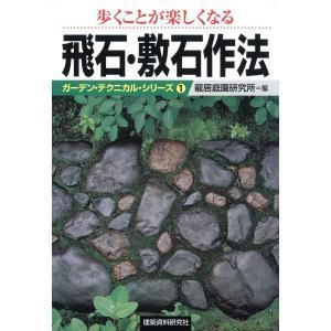 歩くことが楽しくなる飛石・敷石作法 電子書籍版 / 編:龍居庭園研究所|ebookjapan