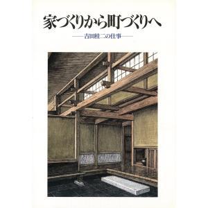 家づくりから町づくりへ 電子書籍版 / 著:吉田桂二 写真:木寺安彦|ebookjapan