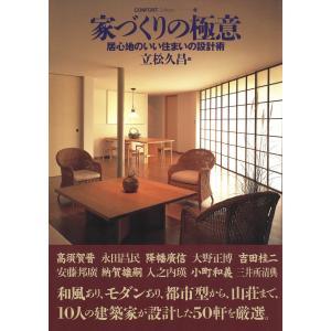 家づくりの極意 電子書籍版 / 編:立松久昌|ebookjapan