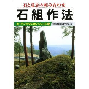 石と意志の組み合わせ石組作法 電子書籍版 / 編:龍居庭園研究所|ebookjapan