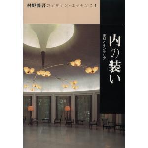 内の装い 電子書籍版 / 編:和風建築社 ebookjapan