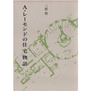 A・レーモンドの住宅物語 電子書籍版 / 著:三沢浩 編:建築思潮研究所 ebookjapan